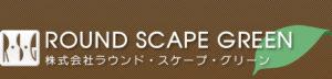 株式会社ラウンド・スケープ・グリーンhead_logo